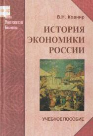 История экономики России ISBN 5-98704-066-3