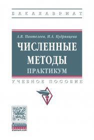 Численные методы. Практикум ISBN 978-5-16-012333-2