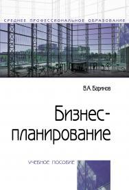 Бизнес-планирование ISBN 978-5-00091-082-5