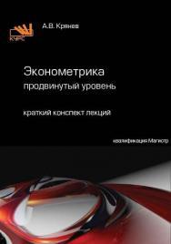 Эконометрика (продвинутый уровень) ISBN 978-5-16-105693-6