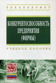 КОНКУРЕНТОСПОСОБНОСТЬ ПРЕДПРИЯТИЯ (ФИРМЫ) ISBN 978-5-16-006704-9