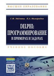 Delphi: программирование в примерах и задачах. Практикум ISBN 978-5-369-01084-6