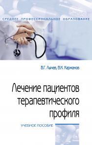 Лечение пациентов терапевтического профиля ISBN 978-5-00091-618-6