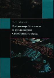 Владимир Соловьев и философия Серебряного века ISBN 978-5-89826-076-5