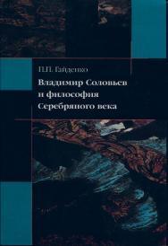 Владимир Соловьев и философия Серебряного века ISBN 89826-076-5