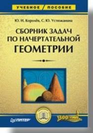 Сборник задач по начертательной геометрии: Учебное пособие ISBN 978-5-91180-020-8