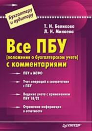 Все ПБУ (положения о бухгалтерском учете) с комментариями ISBN 978-5-91180-461-9