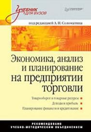 Экономика, анализ и планирование на предприятии торговли: Учебник для вузов ISBN 978-5-91180-463-3