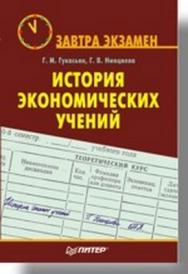 История экономических учений. Завтра экзамен ISBN 978-5-91180-578-4