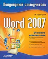 Word 2007. Популярный самоучитель ISBN 978-5-91180-678-1