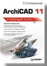 ArchiCAD 11. Учебный курс ISBN 978-5-91180-727-6