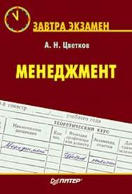 Менеджмент. Завтра экзамен (старая обложка) ISBN 978-5-91180-793-1