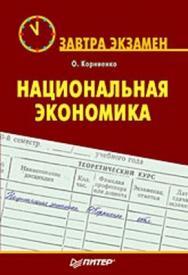 Национальная экономика. Завтра экзамен ISBN 978-5-91180-795-5