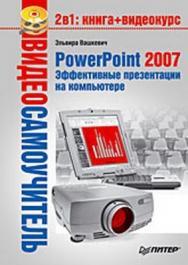 Видеосамоучитель. PowerPoint 2007. Эффективные презентации на компьютере ISBN 978-5-91180-796-2