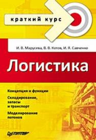 Логистика. Краткий курс ISBN 978-5-91180-997-3