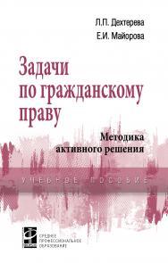 Задачи по гражданскому праву. Методика активного решения ISBN 978-5-8199-0691-0