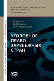 Уголовное право зарубежных стран (Особенная часть) : учебно-методическое пособие ISBN 918-5-907139-46-8