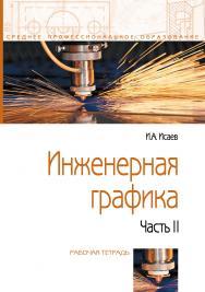 Инженерная графика ISBN 978-5-00091-477-9