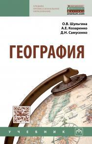 География ISBN 978-5-16-013213-6