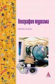 География туризма ISBN 978-5-98281-112-7
