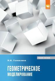 Геометрическое моделирование ISBN 978-5-905554-76-6