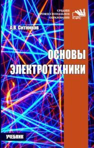 Основы электротехники ISBN 978-5-906923-14-1