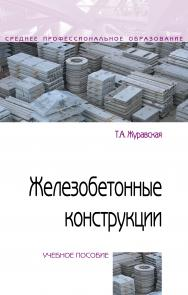 Железобетонные конструкции ISBN 978-5-16-013467-3