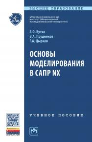 Основы моделирования в САПР NX ISBN 978-5-16-010847-6