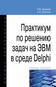 Практикум по решению задач на ЭВМ в среде Delphi ISBN 978-5-00091-481-6