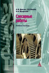 Слесарные работы ISBN 978-5-98281-104-2