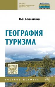 География туризма ISBN 978-5-16-012118-5