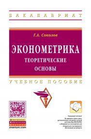 Эконометрика: теоретические основы ISBN 978-5-16-010851-3
