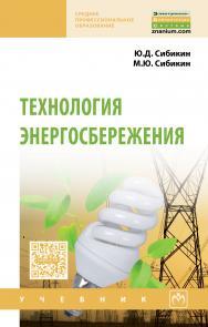 Технология энергосбережения ISBN 978-5-91134-596-9