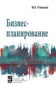 Бизнес-планирование ISBN 978-5-8199-0756-6