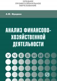 Анализ  финансово-хозяйственной  деятельности ISBN 978-5-369-01791-3