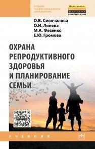 Охрана репродуктивного здоровья и планирование семьи ISBN 978-5-16-011989-2