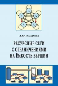 Ресурсные сети с ограничениями на ёмкость вершин ISBN 978-5-369-01745-6