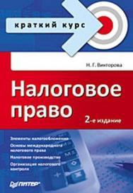 Налоговое право. Краткий курс. 2-е изд. ISBN 978-5-94807-023-0