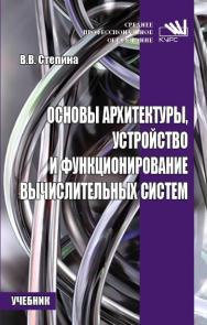 Основы архитектуры, устройство и функционирование вычислительных систем ISBN 978-5-906923-19-6