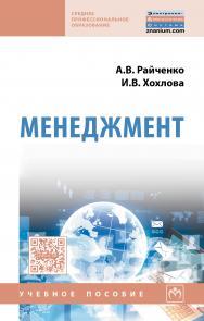 Менеджмент ISBN 978-5-16-012233-5