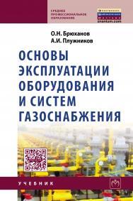 Основы эксплуатации оборудования и систем газоснабжения ISBN 978-5-16-009539-4