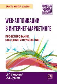 Web-аппликации в интернет-маркетинге: проектирование, создание и применение ISBN 978-5-16-014219-7