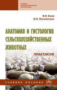 Анатомия и гистология сельскохозяйственных животных: Практикум ISBN 978-5-16-013883-1