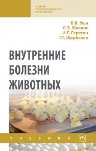 Внутренние болезни животных ISBN 978-5-16-013900-5
