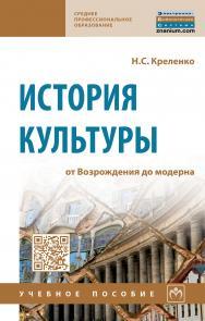 История культуры: от Возрождения до модерна ISBN 978-5-16-013944-9