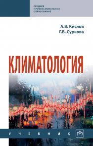 Климатология ISBN 978-5-16-013954-8