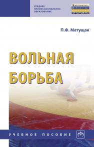 Вольная борьба ISBN 978-5-16-014085-8
