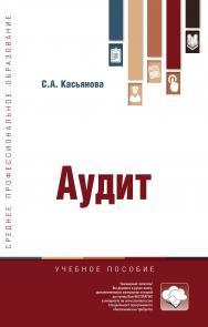 Аудит ISBN 978-5-9558-0620-4