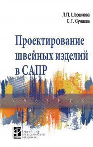 Проектирование швейных изделий в САПР ISBN 978-5-8199-0801-3