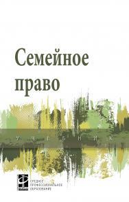 Семейное право ISBN 978-5-8199-0803-7